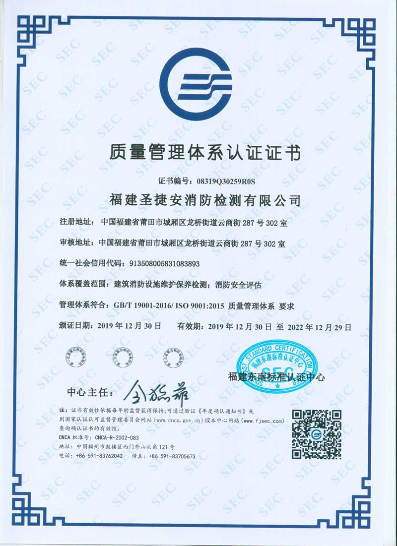 圣捷安检测质量管理体系认证证书
